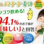 子どもがゴクゴク飲める!おいしいバナナ味の青汁[こどもバナナ青汁]の特徴と口コミ