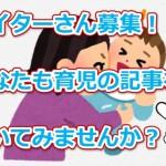 【在宅ワーク】赤ちゃんや子供に関する記事作成をあなたもしてみませんか?